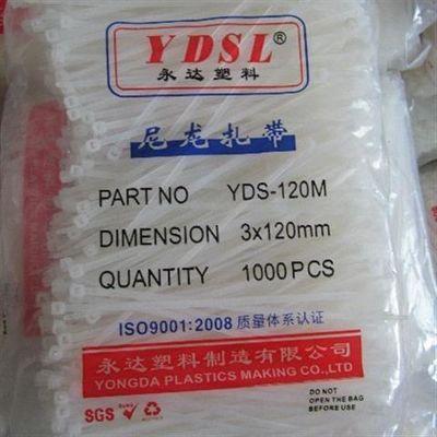 厂家直销永达塑料 3*120mm扎带 自锁式尼龙扎带 3 120 量大优惠