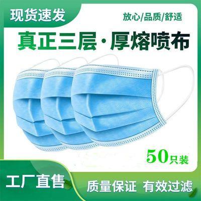 一次性三层防护口罩含熔喷层成人超薄夏季防粉尘透气白色蓝色口罩