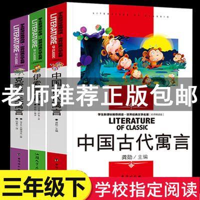 三年级下课外必读中国古代寓言故事伊索寓言克雷洛夫寓言正版包邮