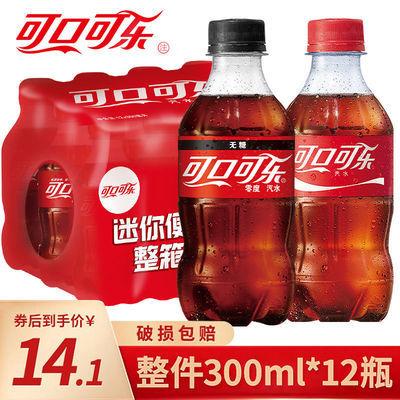 6月 可口可乐无糖可乐300ml*12瓶碳酸饮料迷你汽水