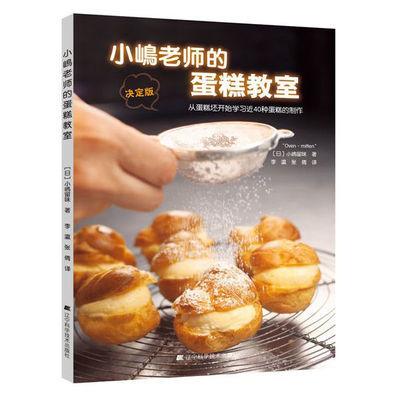 小岛老师的蛋糕教室日本超人气甜点女王蛋糕秘籍烘焙甜品蛋糕制作