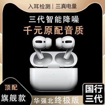 蓝牙耳机通用无线学生双耳充电仓可爱iPhone苹果vivo华为OPPO小米
