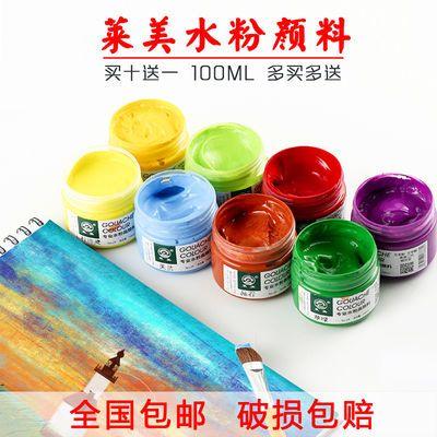 厂家直销水粉颜料 100ml 24色套装美术颜料 多色可选现货
