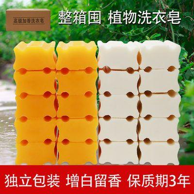 超大230克2-20块独立包装柠檬清香洗衣皂  肥皂  内衣皂