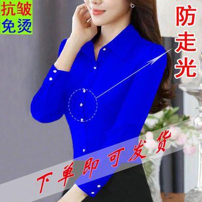 衬衫女长袖春秋新款韩版修身显瘦宝蓝色打底上衣职业装衬衣工作服