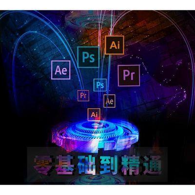 PS教程Photoshop/AI/PR/AE软件零基础视频剪辑修图教程教学大全