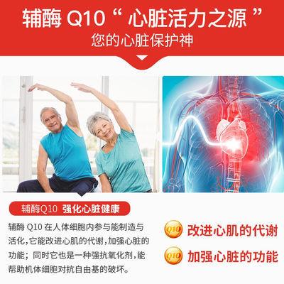 正品蓝帽辅酶q10软胶囊缓解疲劳 辅酶软胶囊浓缩辅酶Q10保护心脏