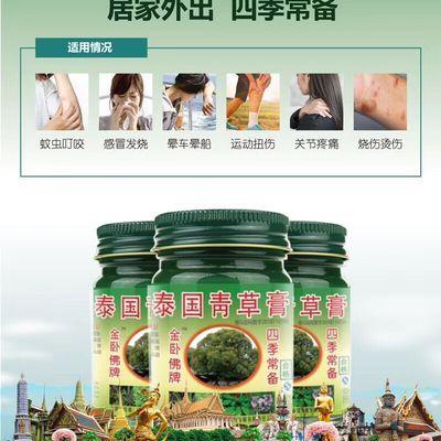 泰国青草膏,来自泰国,医药公司出货让消费者买得放心