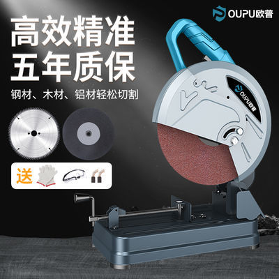 欧普钢材机专业大功率多功能小型金属型材木材钢材铝材45度切割机