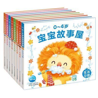 0-4岁宝宝故事屋 全8册生活习惯美好品德安全常识 绘本书籍玩具书