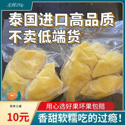 【冷链运输】泰国特选A级金枕头有核无核榴莲肉 冷冻新鲜进口水果