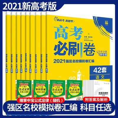 2021版高考必刷卷42套新高考高中必刷题期末考试数学物理化学政治