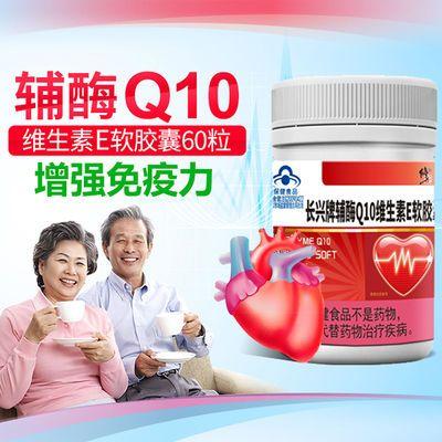 修正辅酶Q10维生素E软胶囊心慌悸胸闷国产成人保健正品增强免疫力