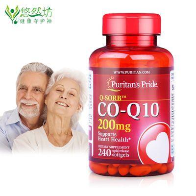 普丽普莱辅酶q10软胶囊 美国原装进口保健品心脏调理 200mg 240粒