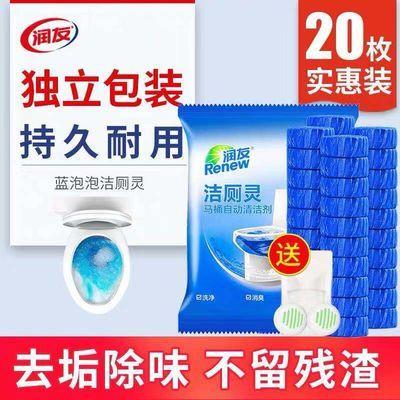 6-50枚蓝泡泡洁厕宝洁厕灵马桶清洁剂去污马桶厕所除臭清香卫生