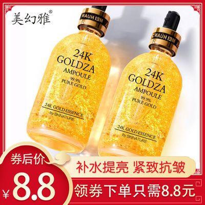 24K黄金精华液美白淡斑玻尿酸原液补水保湿抗皱紧致收缩毛孔正品