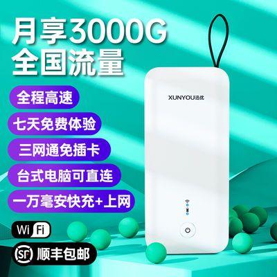 迅优随身wifi移动车载免插卡mifi无线热点电脑上网便携无线路由器