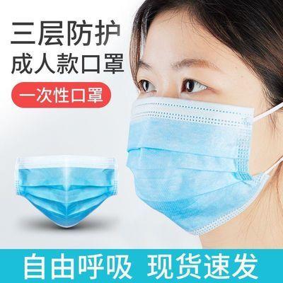 【极速发货】50只一次性民用三层口罩防尘防风防水男女成人均可用