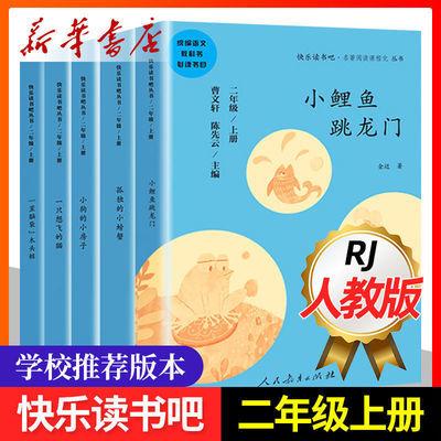 快乐读书吧丛书二年级上全5套人教版孤独的小螃蟹小鲤鱼跳龙门