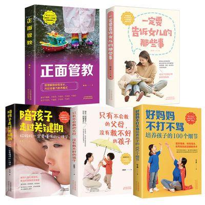 正面管教养育女孩教育孩子的书育儿书籍家庭教育陪孩子走过关键期