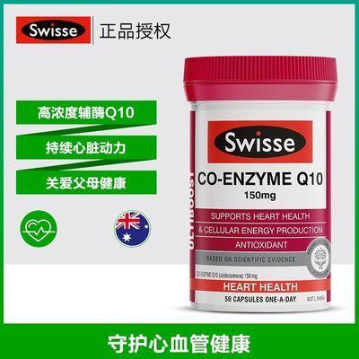 Swisse澳洲辅酶q10软胶囊150mg50粒 CoQ10保护心脏健康护心宝
