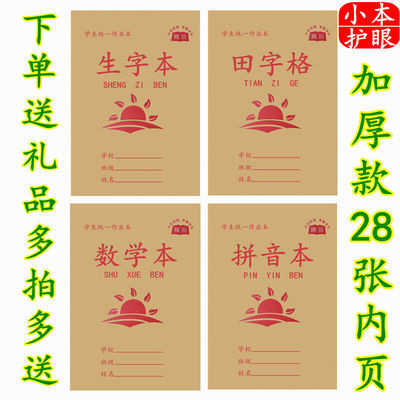 拼音田字格本生字本小学生统一写字练字习字本一二年级作业本加厚