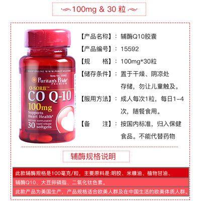 普丽普莱辅酶Q10软胶囊 Puritan's Pride美国原装进口q10保护心脏