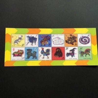限时包邮第一轮十二生肖邮票大全套猴到羊生肖12枚全新带斜杠收藏
