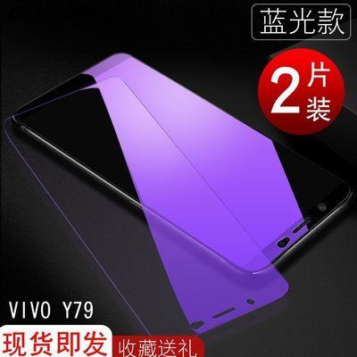 vivoy79 y79a y79L全屏抗蓝光钢化膜保护膜透明防爆玻璃手机贴膜