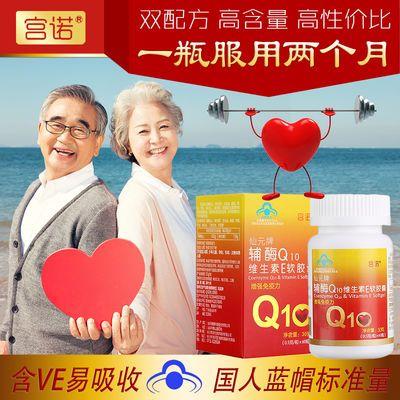 60粒-仙元牌辅酶q10软胶囊Q-10心脑血管保健品非美国进口保护心脏