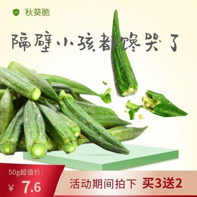 秋葵脆秋葵干即食绿色蔬菜干黄秋葵休闲零食50g/250g儿童孕妇零食