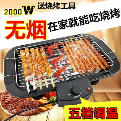 家用烧烤炉无烟电烤电烧烤架烤肉炉电烤炉烤架烤炉烤肉炉子烤盘家