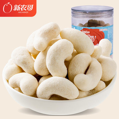 新农哥酸奶腰果250g/500g罐装益生菌坚果仁孕妇休闲零食干果小吃