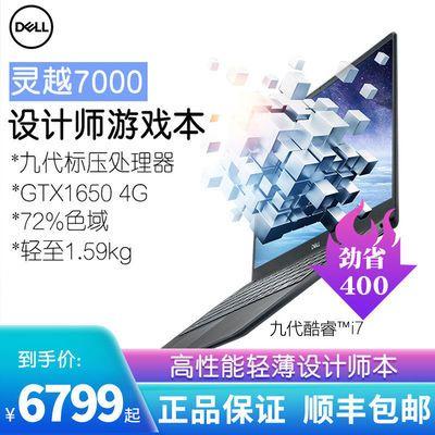 戴尔/DELL 灵越7000 15.6英寸镁合金轻薄设计师笔记本电脑 高能版