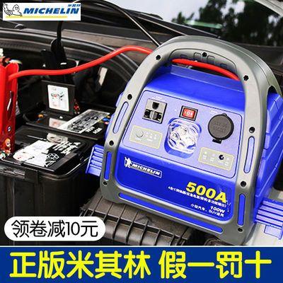 米其林多功能汽车打火移动应急启动电源车载车用电瓶搭火12V220V