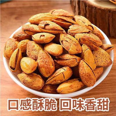 紫皮巴旦木罐装250g杏仁干果每日坚果零食大礼包批发孕妇零食/50g