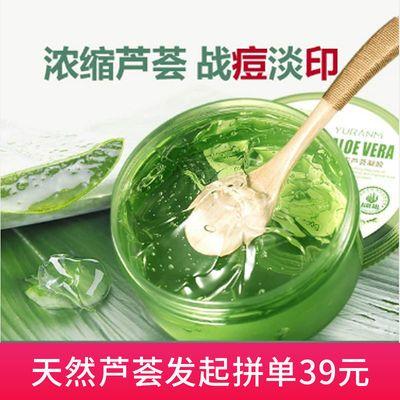 正品芦荟胶祛痘印美白补水保湿控油面霜晒后修复凝胶