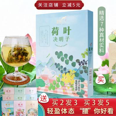 藕赐佳人荷叶决明子茶80g山楂菠萝橘皮花茶组合养生花茶袋泡茶