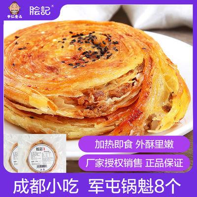 【加热即食】成都彭州军屯锅盔120g*8四川特产锅魁五香麻辣味烧饼