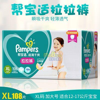 帮宝适拉拉裤超薄干爽绿帮婴儿纸尿裤尿不湿L120/XL108/XXL86大号