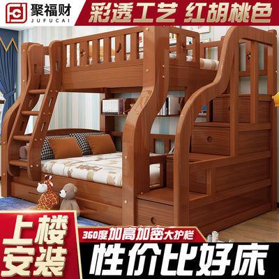 红胡桃实木上下床铺双层床母子儿童床高低床子母床高架两层亲子床