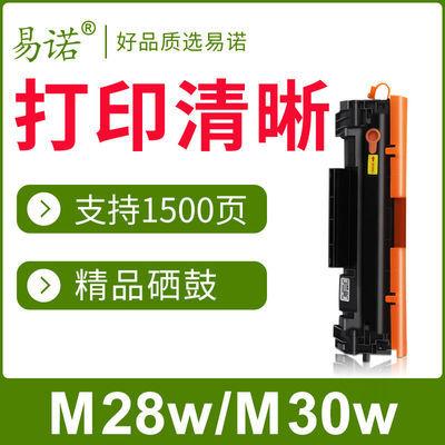 兼容惠普M28W硒鼓M30W M31W M28A M17W M30A墨盒CF247A 244A 248A