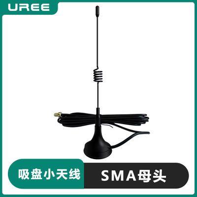 UREE尤里迷你车载吸盘小天线高增益UV双段适用宝锋888S等对讲机