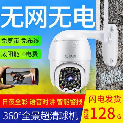 太阳能4G无需网络监控器野外高清家用室外无线wifi摄像头手机远程