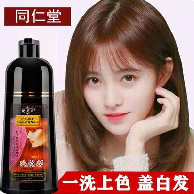 南京同仁堂一洗黑染发剂自己染彩色植物洗发水黑色染发膏盖白头发