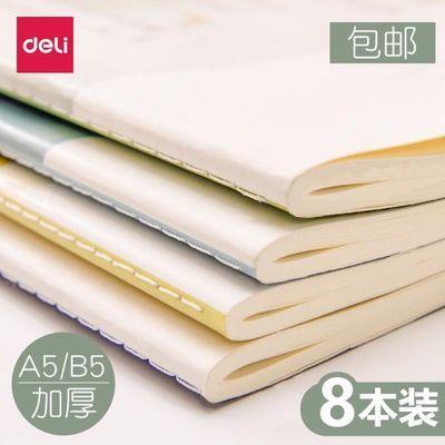 学生高考中考必备笔记本子b5记事本厚本子文具韩国超厚小清新简约