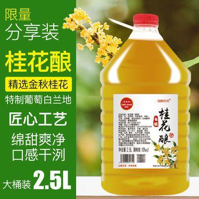 【2.5L大桶装】桂花酒水果味红枣酒高颜值网红甜酒10度低度女士酒
