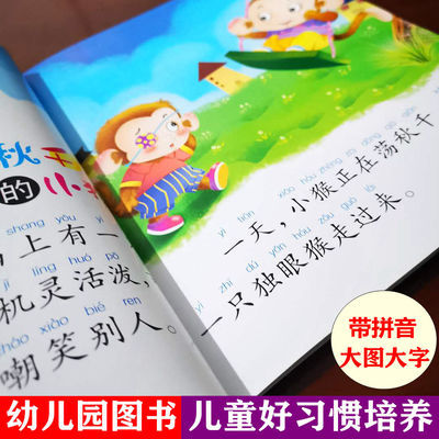 幼儿成长启蒙教育儿童绘本宝宝睡前故事书儿童书籍益智图书早教书