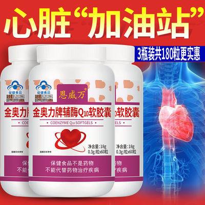 辅酶Q10胶囊保护心脏 增强免疫力60粒可搭心脑血管心肌缺血心绞痛