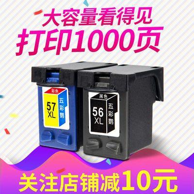 惠普HP56 57XL黑彩色墨盒兼容4110 4255 5652打印机2410可加墨水